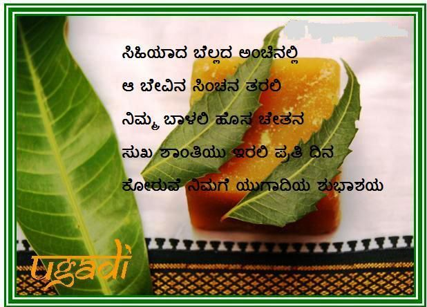 Happy Ugadi Wishes, Messages, Quotes & Shayari in Tamil, Telugu & Kannada 2017