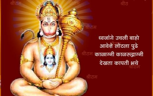 Hanuman Jayanti 2017 Whatsapp Status, Quotes, Shayari & Poems