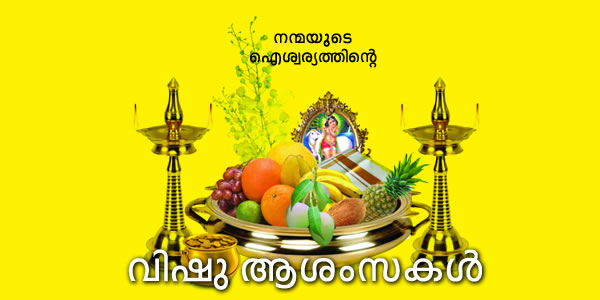Happy Vishu Images, Wallpapers & Photos for Whatsapp DP & Profile 2017